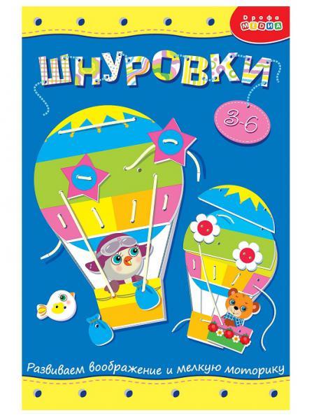 Дрофа Шнуровка 3829 Воздушный шар