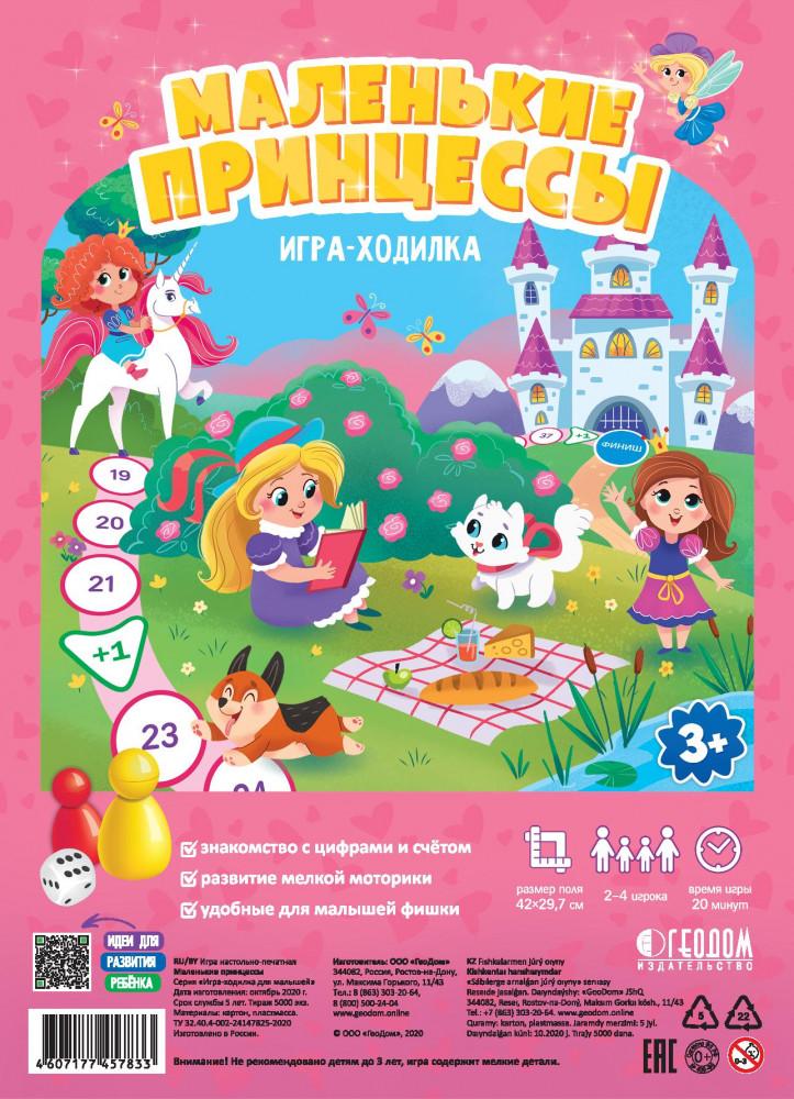 ГЕОДОМ  4607177457833 Игра-ходилка с фишками для малышей. Маленькие принцессы 42х29. 7см