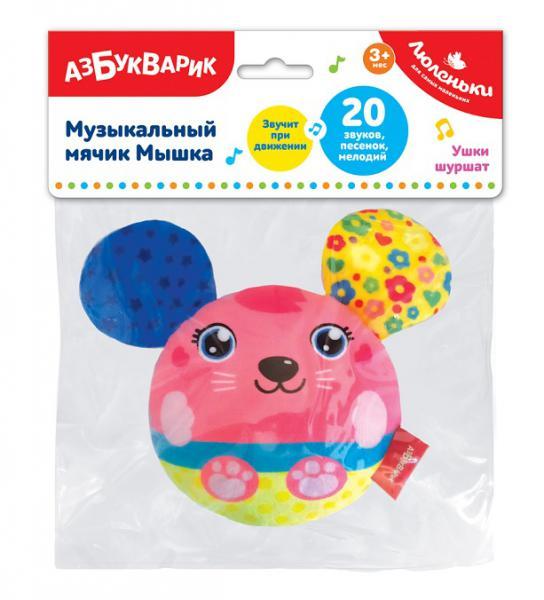 Азбукварик Люленьки. Муз. мячик Мышка 85566