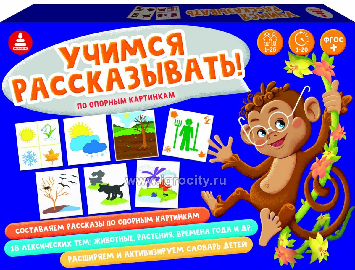 Малыш и К  С-120 Учимся рассказывать (опорные карты) игра