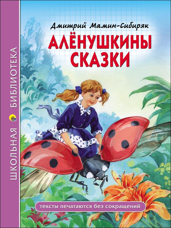 Проф-Пресс  Школьная библиотека. Д. Мамин-Сибиряк Аленушкины сказки