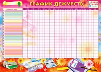 график дежурства по классу образец на месяц