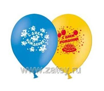 Шар 1103-0081 12д. с рисунком С Днем рождения 50шт. уп цена за шт. (Европа уно Трейд)