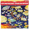Дрофа Ходилки 3330 Космические приключения