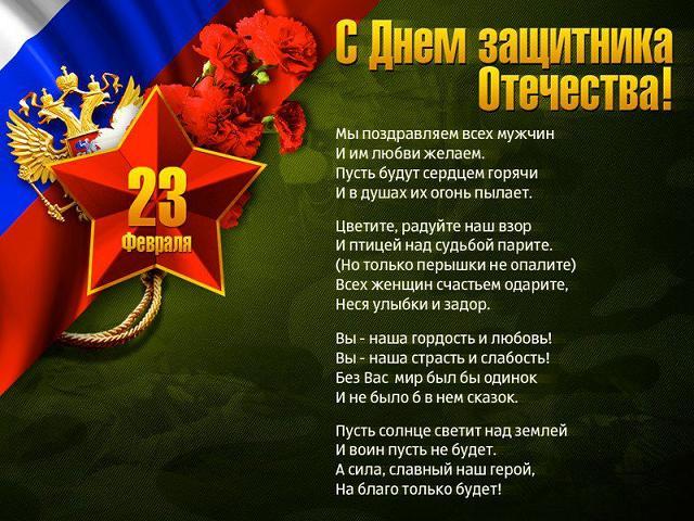 Поздравление мужчине ко дню защитника отечества